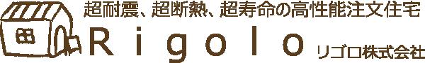 高断熱・高気密・耐震・長寿命の家 Rigolo