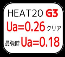 HEAT20 G3クリア