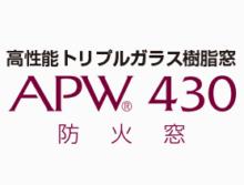 APW430防火